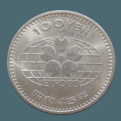 日本万国博覧会記念硬貨
