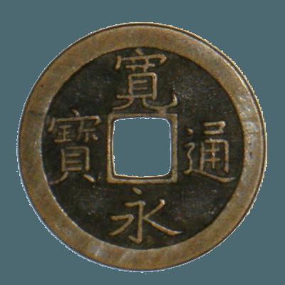 寛永通宝(銅)