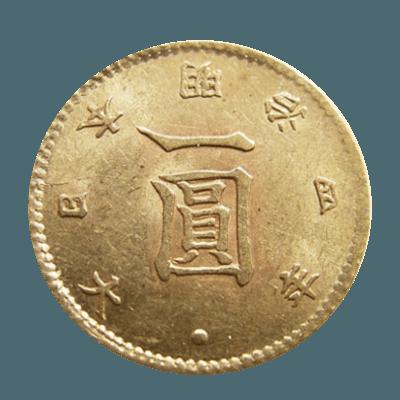 旧一円金貨