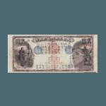 旧国立銀行券の価値や買取相場は?
