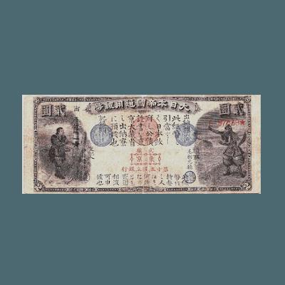 旧国立銀行券