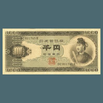 日本銀行券1000円 (聖徳太子)