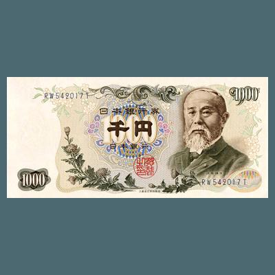 日本銀行券1000円 (伊藤博文)