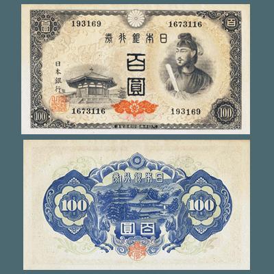 日本銀行券100円 (聖徳太子)