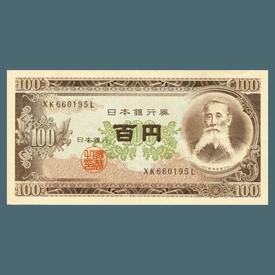 日本銀行券100円 (板垣退助)