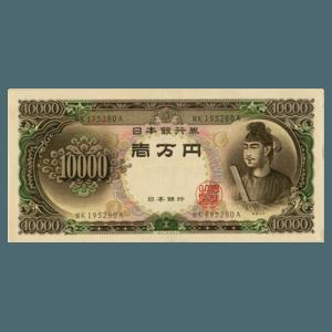 日本銀行券10000円 (聖徳太子)