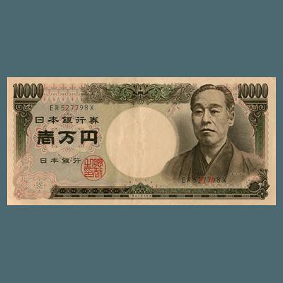 日本銀行券10000円 (福沢諭吉)