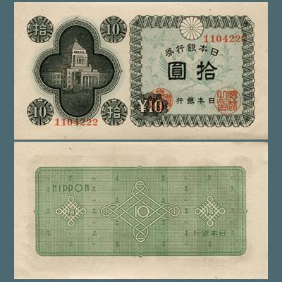 日本銀行券10円(国会議事堂)