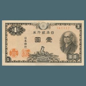 日本銀行券1円(二宮尊徳)