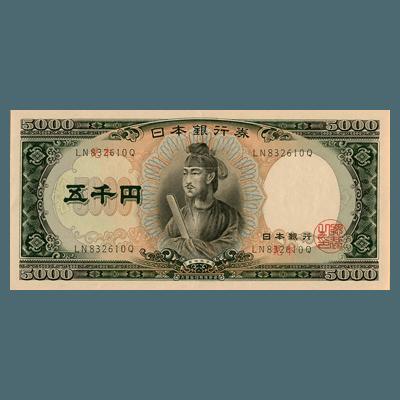 日本銀行券5000円 (聖徳太子)