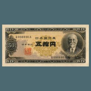 日本銀行券500円 (岩倉具視)
