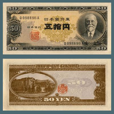 日本銀行券50円(高橋是清)
