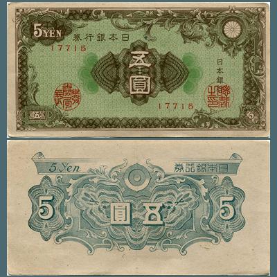 日本銀行券5円(彩文模様)