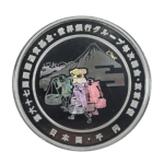 【参考買取価格】第67回国際通貨基金・世界銀行グループ年次総会・東京開催記念硬貨の価値は?