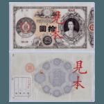 改造紙幣の価値や買取相場は?