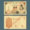 改造兌換銀行券