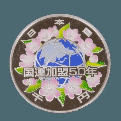 国際連合加盟50周年記念硬貨