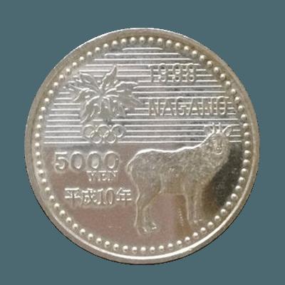長野オリンピック記念硬貨
