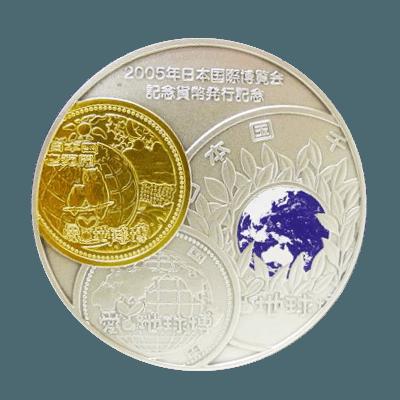 2005年日本国際博覧会記念硬貨