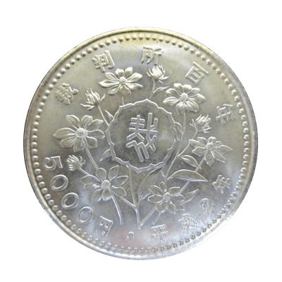 裁判所制度100周年記念硬貨