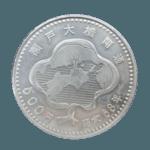 【参考買取価格】瀬戸大橋開通記念硬貨の価値は?