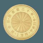 【参考買取価格】天皇陛下御在位20年記念硬貨の価値は?