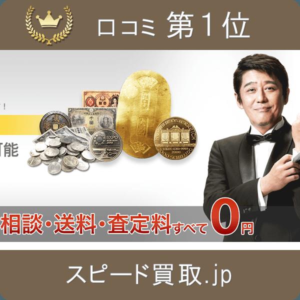 総合評価1位 スピード買取jp