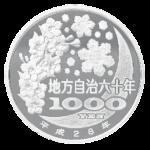 【参考買取価格】地方自治法施行60周年記念硬貨の価値は?