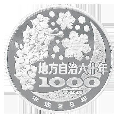 地方自治法施行60周年記念硬貨