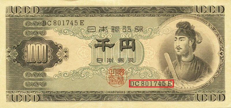 聖徳太子1千円