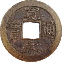 仙台銭-濶字手