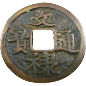 文禄通宝-銅銭