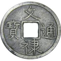 文禄通宝-銀銭