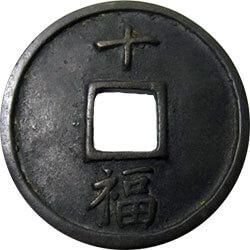 洪武通宝-背十福